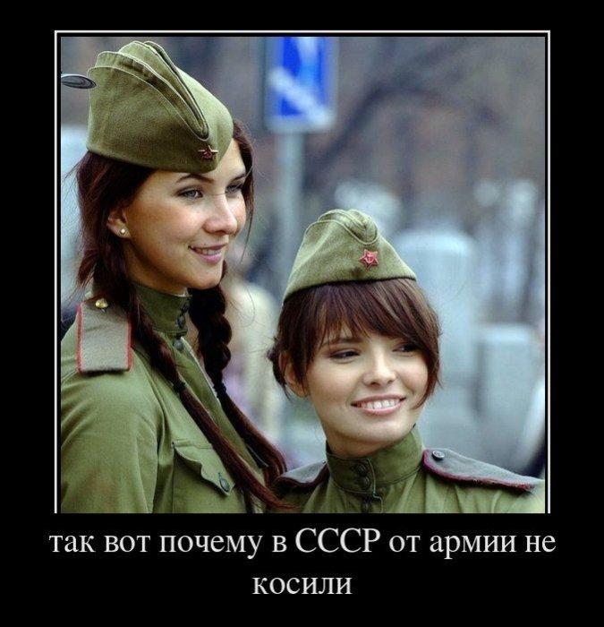 Демотиваторы советская армия в